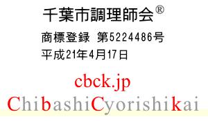 千葉市調理師会 商標登録第5224486号 平成21年4月17日