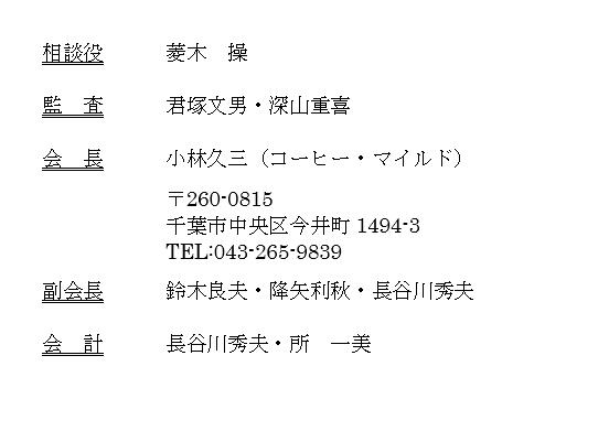 2020年役員名簿